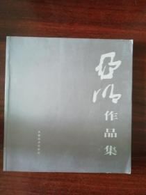 亚明作品集(山水.人物)