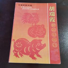 中国剪纸精品   胡瑞霞剪纸作品集 (户县农民画家胡瑞霞作品)