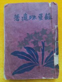 苏曼殊遗著(民国二十五年十版)