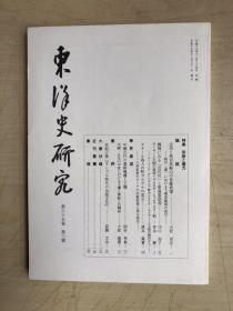 东洋史研究(第六十五卷,第三号)