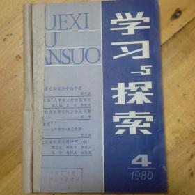 学习与探索1980年4,5,1983年1:一4。l.985年4:一6合订`九本双月刊