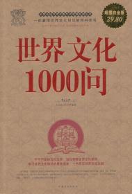 世界文化1000问 大全集❤ 文若愚,刘佳编著 中国华侨出版社9787511309266✔正版全新图书籍Book❤