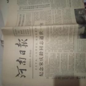 河南日报1982.5.30