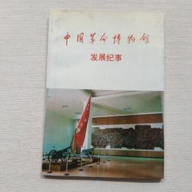 中国革命博物馆 发展纪事