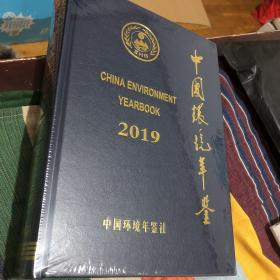 中国环境年鉴2019(附光盘)