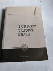 地方社会文化与近代中西文化交流【馆藏正版】