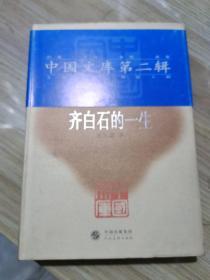 现货 中国文库  齐白石的一生  精装