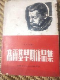 著名新文学作家魏金枝签名藏书<高尔基早期作品集