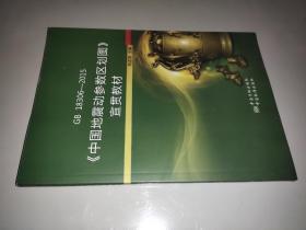 GB 18306-2015《中國地震動參數區劃圖》宣貫教材
