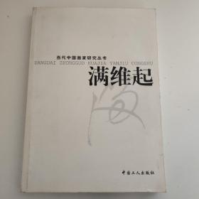 当代中国画家研究丛书 满维起( 满维起签赠本)