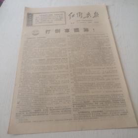 文革报纸 :红卫兵报1967年,第39期