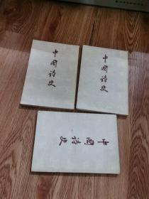 中国诗史(上中下)
