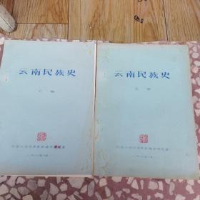 云南民族史 上下(油印本16开)