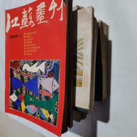 江苏画刊 1985年1-12、1986年1-12、1987年1-12、1988年1-12(四年48册合售)