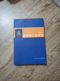 海明威小说研究、一版一印