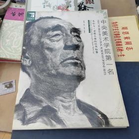 中央美術學院第1名:朱傳奇·素描頭像的經典臨摹