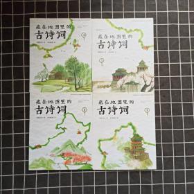 藏在地图里的古诗词(全四册)带一张地图