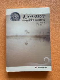 从文学到经学:先秦两汉诗经学史论
