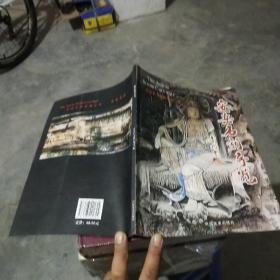 安岳石刻导览 【 正版精装 全新品相 实拍如图 】/  实物拍照 货号33-1