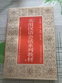 实用汉语会话系列教材.第四册