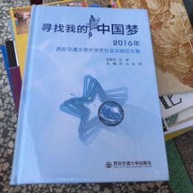 寻找我的中国梦2015年 西安交通大学大学生社会实践文集【未拆封】