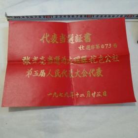 代表当选证书(1979年人民代表当选证书)