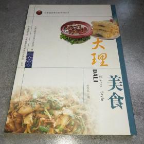 云南省饮食文化系列丛书:大理美食*