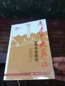 红色广东丛书:广东中央苏区五华革命简史