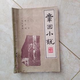 章回小说:馒头庵(红楼梦故事)门神龙沙遗恨
