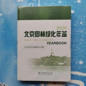 北京园林绿化年鉴2020【全新未开封】