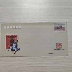 信封:中国邮政一百周年纪念封-纪念封/首日封
