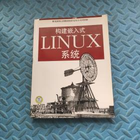 构建嵌入式LINUX系统