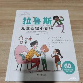 拉鲁斯儿童心理小百科:60个帮助儿童成长的人生大问题(全新 未拆封 精装)