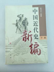 中国近代史新编(下册)(未拆封)