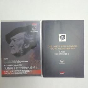 瓦格纳纽伦堡的名歌手DVD 附中文原版剧本(4碟装) 【 正版全新 现货实拍 】