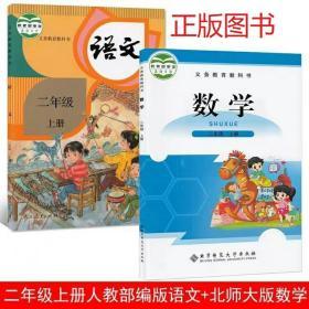 二年级上册语文人教版 +数学北师大版
