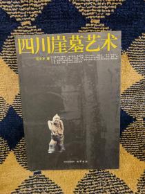四川崖墓艺术
