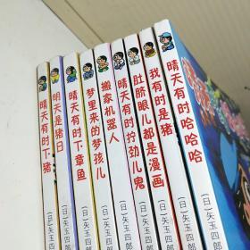 晴天下猪系列  (9本合售)