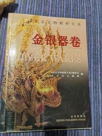 北京文物精粹大系:金银器卷