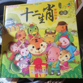 孩子系列:十二生肖童话故事(上)