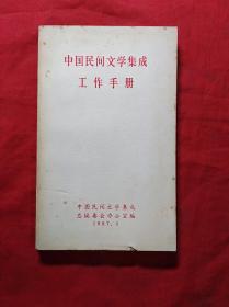 中国民间文学集成工作手册