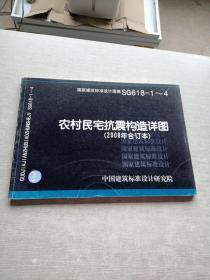 SG618-1~4农村民宅抗震构造详图(2008年合订本)