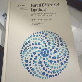 偏微分方程:理论和应用(影印版)