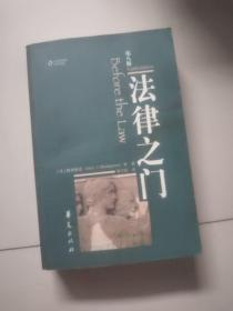 法律之门【第八版】