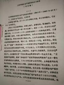 上海私营房地产业的社会主义改造(油印本