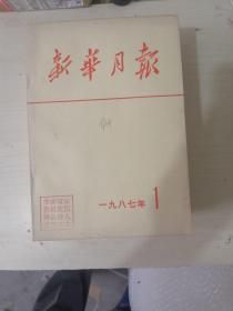 新华月报1987 年1——12期【缺第二期,合售】