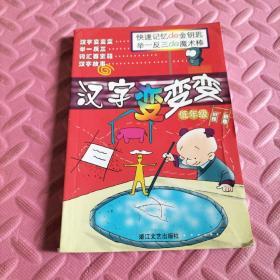 汉字变变变(低年级)/小学生语文素质培养丛书