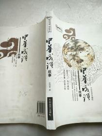 古典名著名家导读:中华成语故事