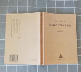 《北宋政治改革家王安石》    2000年一版    2001年二印