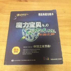 游戏世界:魔力宝贝4.0 乐园之卵 精装典藏攻略本 【无光盘,无赠品】